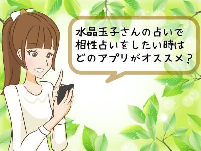 水晶玉子の占いで「相性占いしたい」時にオススメの占いアプリはどれ!?